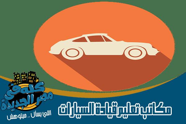 مكاتب تعليم القيادة في مصر الجديدة