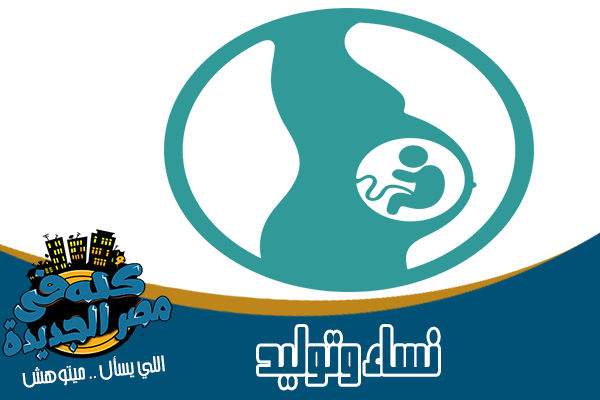 أطباء ودكتور نساء وولادة في مصر الجديدة
