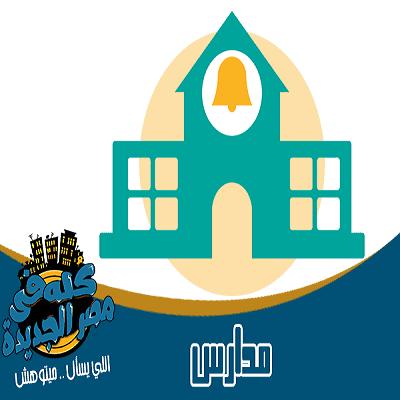 المدارس في مصر الجديدة دولية لغات خاصة