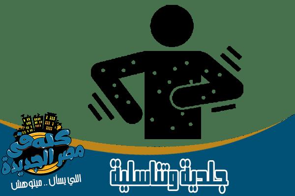 أطباء ودكتور الجلدية والتناسيلة في مصر الجديدة