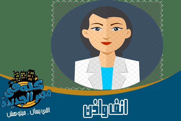 أطباء ودكتور أنف وأذن في مصر الجديدة