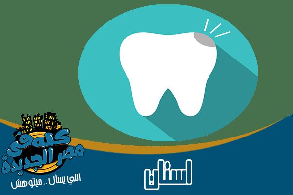أطباءودكتور أسنان في مصر الجديدة
