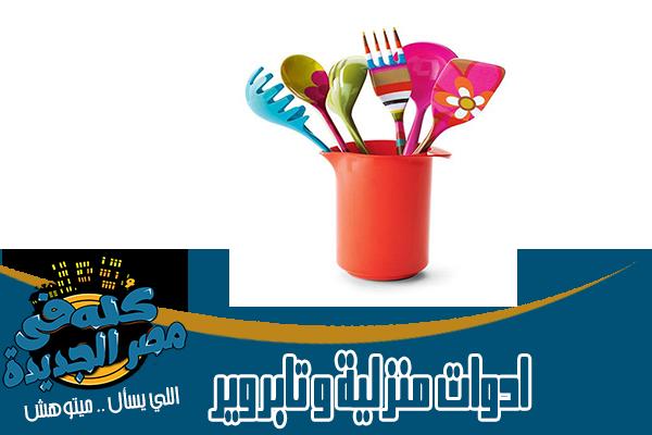 محلات ادوات منزلية و تابروير في مصر الجديدة