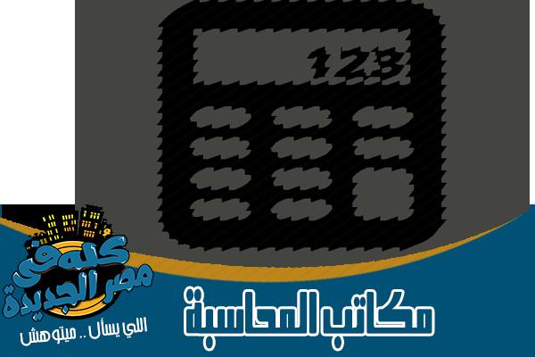مكاتب المحاسبة في مصر الجديدة