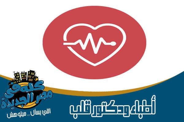 أطباء ودكتور قلب في مصر الجديدة