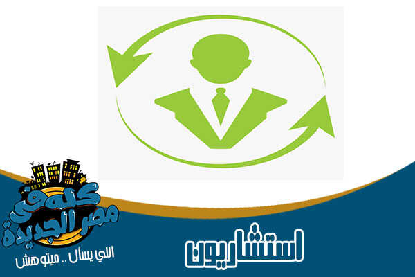 مكاتب استشاريون ( قانونية - هندسية - محاسبة ) في مصر الجديدة