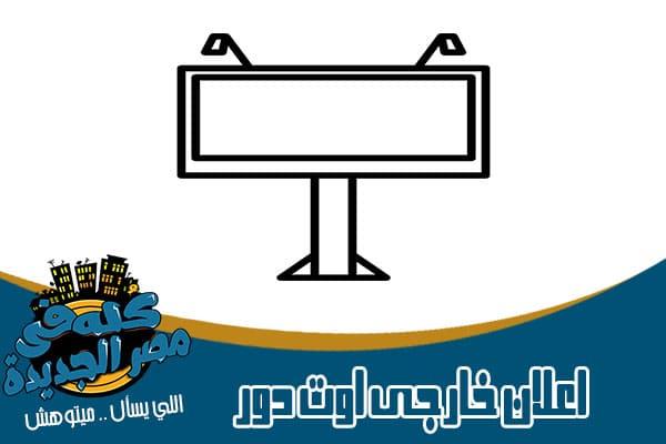 اعلان خارجى اوت دور - لافتات ولوحات اعلانية في مصر الجديدة
